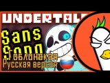 [RUS COVER] Undertale Sans Song — Judgement (Гоблинская версия)