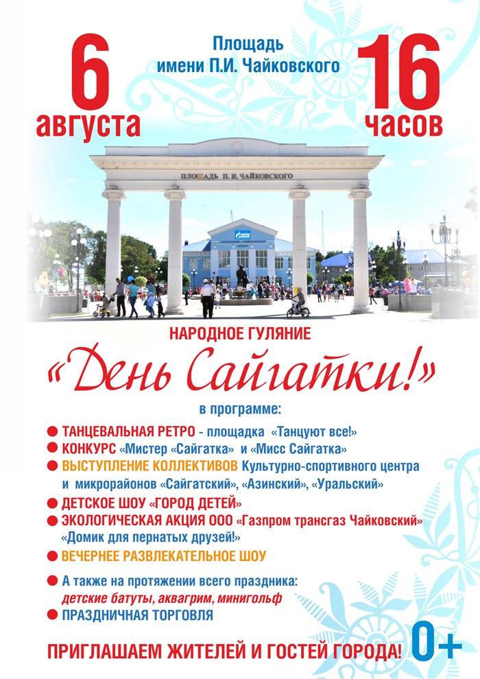 афиша, день сайгатки, Чайковский, 2017 год