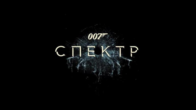 Джеймс Бонд 007 Спектр - 2015 Трейлер Супер Фильм Новый трей