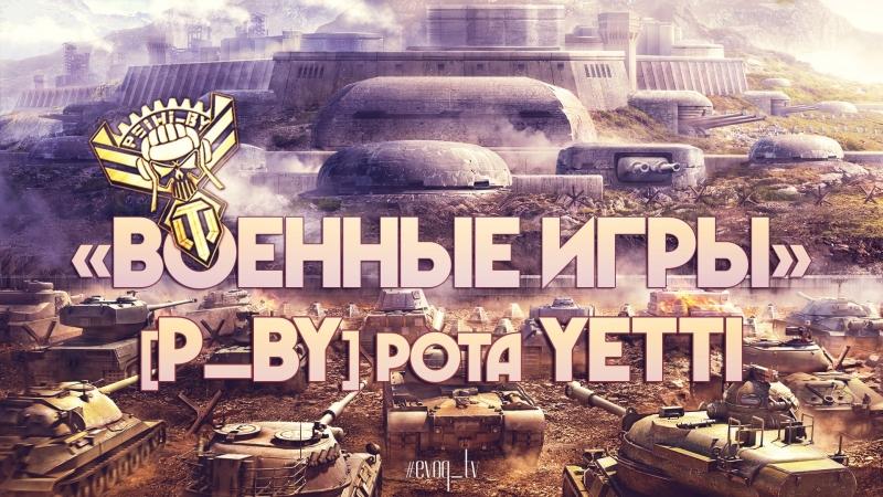 [P_BY] «Военные игры».Рота YETTI