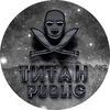[PB]|ТИТАН|[Public] 18+