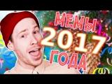 This is Хорошо 12 МЕМСЯЦЕВ (Песня про лучшие мемы 2017 года)
