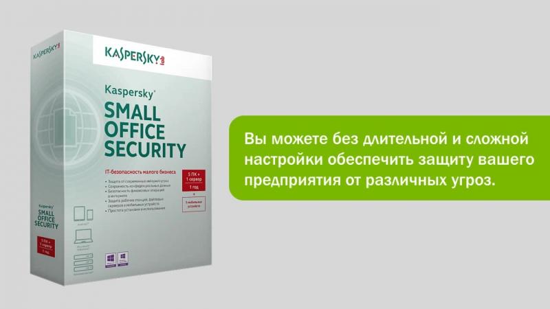 Что_такое_Kaspersky_Small_Office_Se