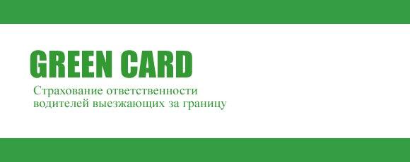 Уважаемые туристы! Предлагаем приобрести полис ЗЕЛЕНАЯ КАРТА. Безопас