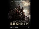 Викинги против пришельцев 2008 фантастические_фильмы