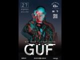 GUF|27.04 Екатеринбург