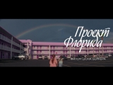 «Проект Флорида» в кино с 8 марта