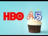 45 лет HBO