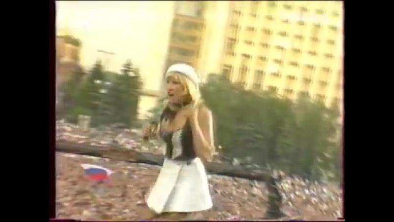 Маша Распутина Ты упал с луны 1998 Красная площадь