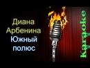 Диана Арбенина - Южный полюс (Держи меня за руку) ( караоке )