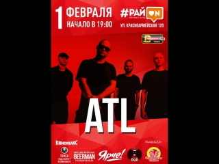 🎁РОЗЫГРЫШ 2 билетов на концерт ATL со своей командой ACIDHOUZE