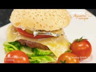 Бургер в Мультипекаре REDMOND, сменная панель RAMB-26