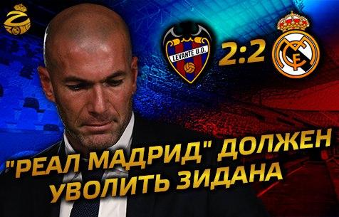 """Почему """"Реал Мадрид"""" должен уволить Зидана"""