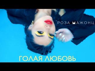 Роза Мажонц — Голая любовь (Премьера клипа, 2017)