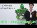 То чего вы не замечали в BTS 21st Century Girl Dance Practice Halloween ver