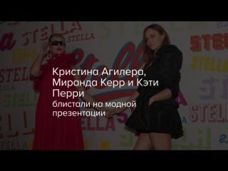 Кристина Агилера, Миранда Керр и Кэти Перри блистали на модной презентации