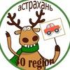 Подслушано у водителей Астрахань
