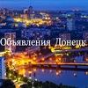 Объявления Донецк