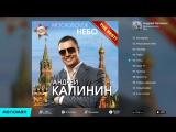 Андрей Калинин - Московское небо (Альбом 2011 г)