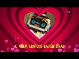 День Святого Валентина с Верни от LEGO Boost