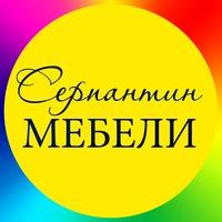 serpantin_mebeli