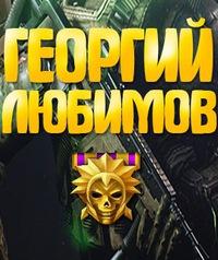 Любимов Георгий
