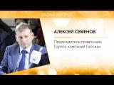 Алексей Семенов, ГК