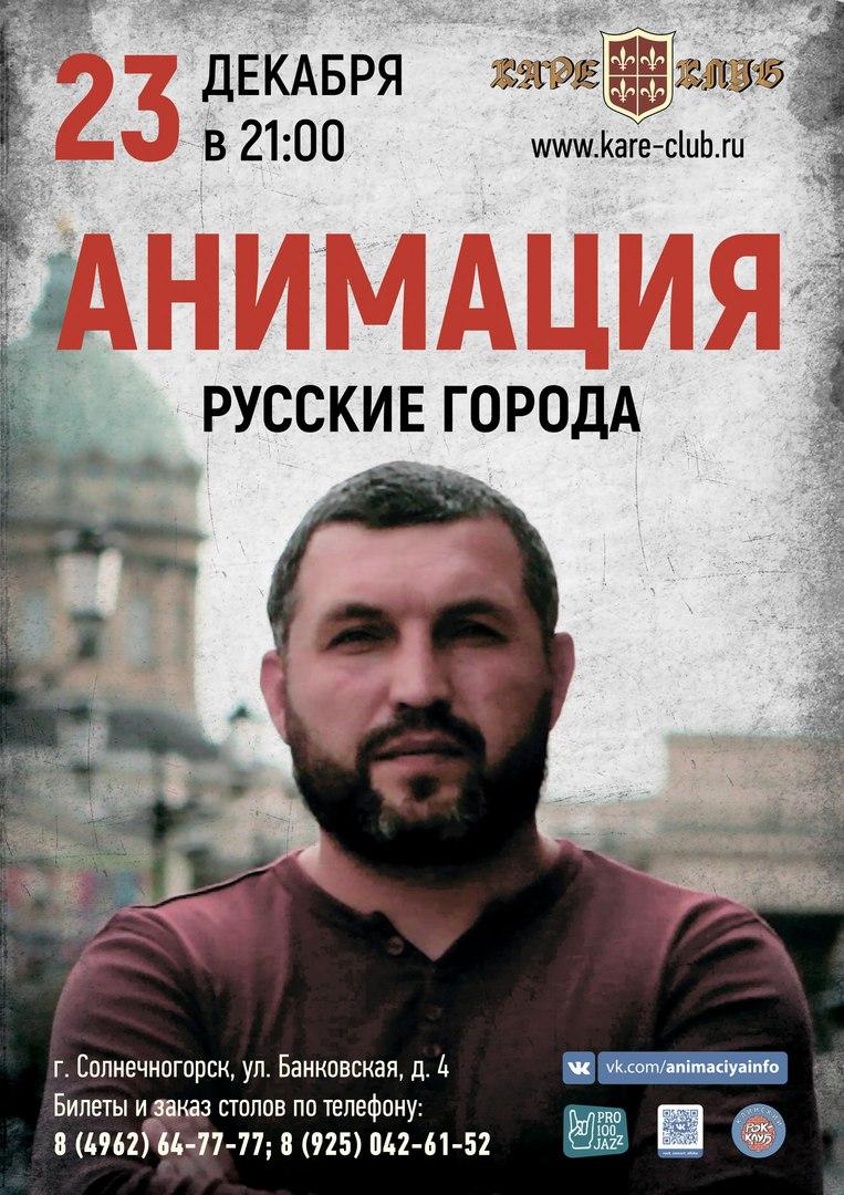 Афиша Солнечногорск АНИМАЦИЯ23.12СОЛНЕЧНОГОРСККАРЕ-КЛУБ