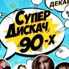 """Супер Дискач 90-х"" Саратов"
