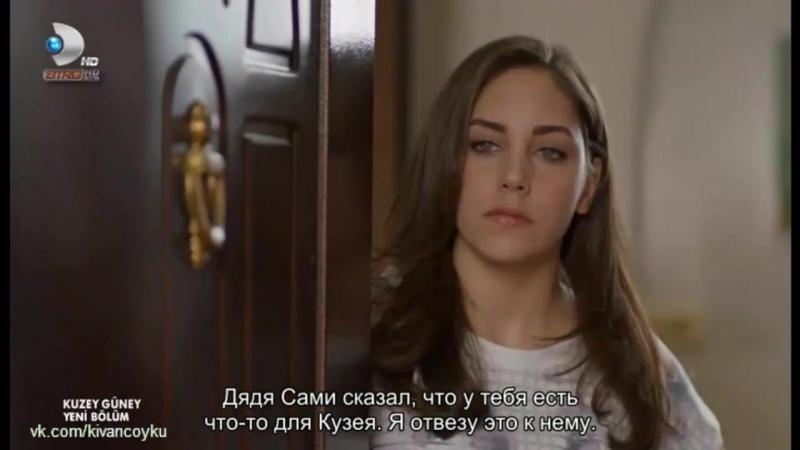 Kuzey.Guney.2.sezon.08.(62).seriya.2012.HDTVRip с субтитрами