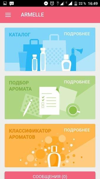 Ребята,это не реально))))Теперь Армель есть просто в приложении,которо
