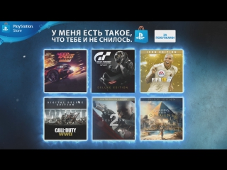 Цифровые-Deluxe издания PlayStation Store