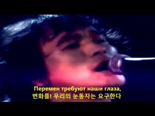 빅토르 최 - 우리는 변화를 원한다(한글자막)-Виктор Цой - Хочу перемен! (1)