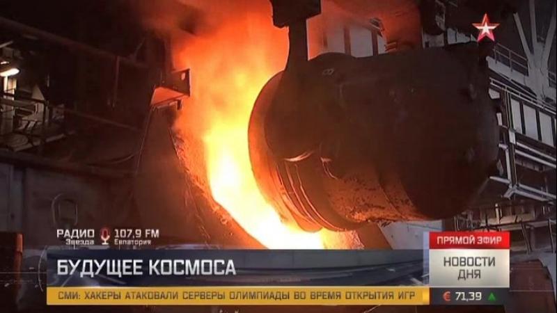 В Златоусте разработали новейший жаропрочный сплав для ракет