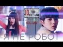[Mania] 1032 [720] Я не робот  I'm not a robot