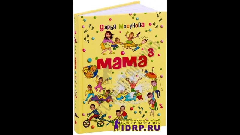 Сибирская благозвонница. Представление книги Дарьи Мосуновой Я - мама в кубе