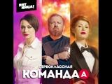 Команда А — супергерои ПЯТНИЦЫ! с пн-чт в 19:00