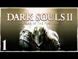 Вечерние боль и страдания в Dark Souls II: Scholar of the First Sin