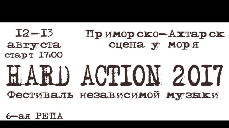 Фестиваль Hard Action 2017. Видео приглашение от группы Айлетъ.