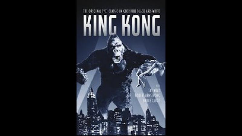 Кинг Конг (1933)
