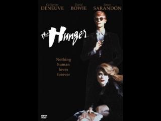 Голод 1983. ( The Hunger )