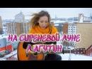 Крутой кавер на песню Л Агутина НА СИРЕНЕВОЙ ЛУНЕ Каверы под гитару