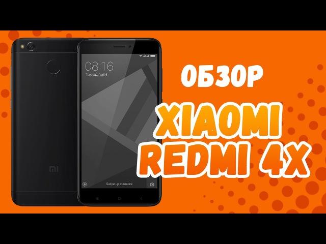 Обзор Xiaomi Redmi 4X: непонятный но живучий!