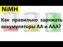 Как правильно заряжать аккумуляторы АА и ААА