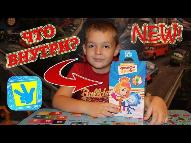 SWEET BOX Фиксики Большая игрушка внутри Максимус