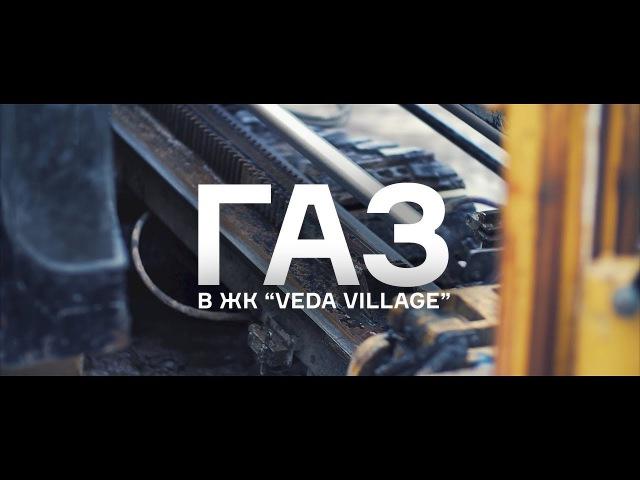 Новости в формате видео | Газопровод в ЖК Veda Village