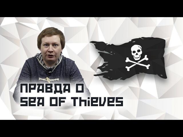 Sea of Thieves | Игры для взрослых | Игровые Теории Врена 9