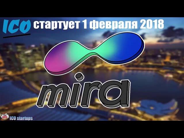 Mira ICO обзор компании! Простой и удобный способ купить, сохранить и отправить криптовалюту