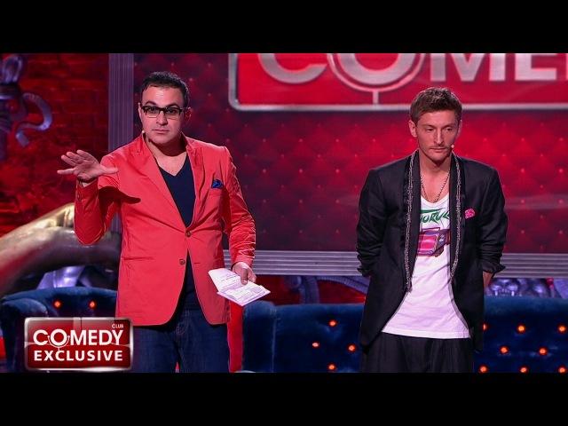 Comedy Club Exclusive 49 выпуск