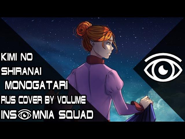 【Bakemonogatari ED】VOLume - Kimi No Shiranai Monogatari FULL (RUS Cover)【INSOMNIA SQUAD】